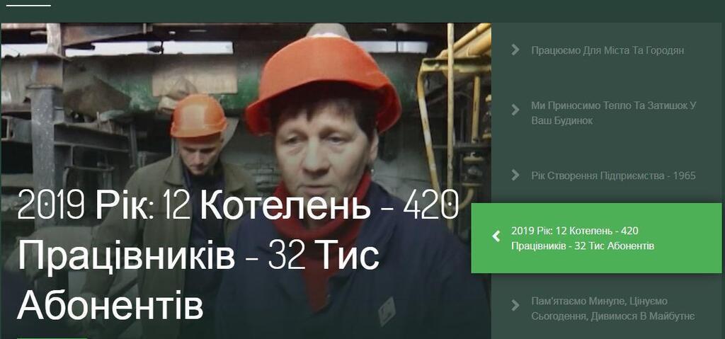 """""""Тепло-Мелитополь"""" – крупное предприятие, которое обслуживает более 30 тыс. абонентов"""