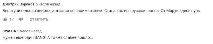 MARUV показала лесбійське кохання в кліпі
