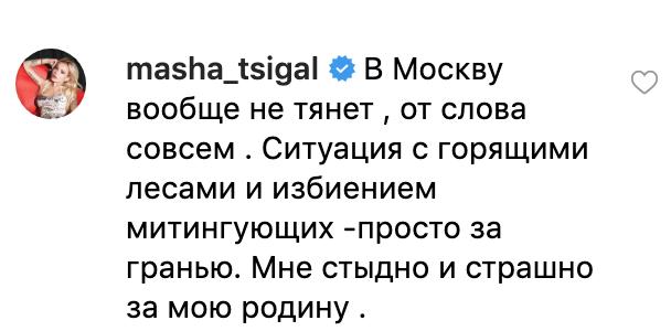 Зірка з РФ розлютила росіян жорсткою заявою