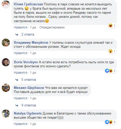 """""""Прокиньтеся! Це ж безкультур'я!"""" У Криму збунтувалися через дикість туристів"""