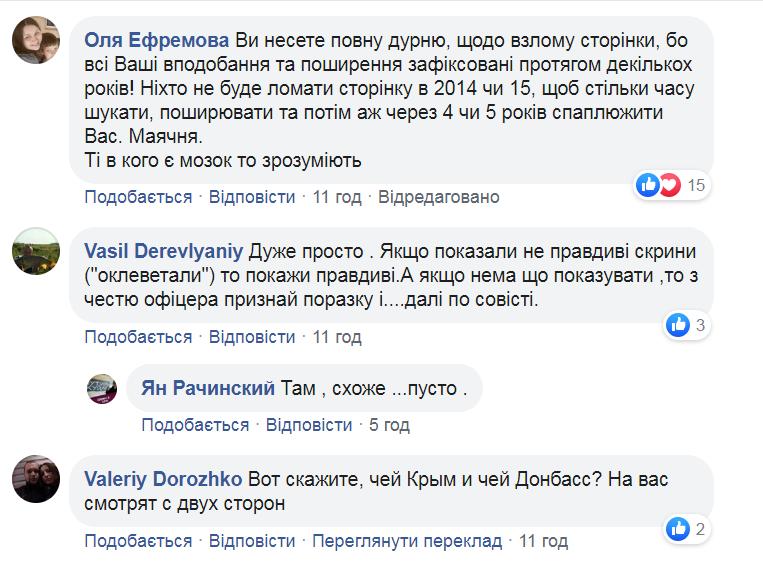 Скандал з Геннадієм Бондарєв