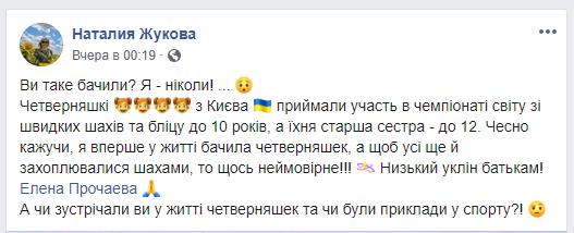 На ЧС із шахів відбувся неймовірний випадок зі збірною України