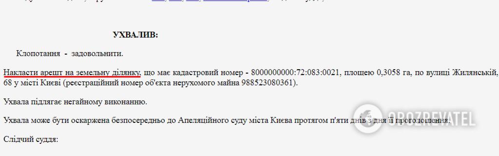 """""""38-я жемчужина"""": киевский вояж сирийского """"мецената"""""""