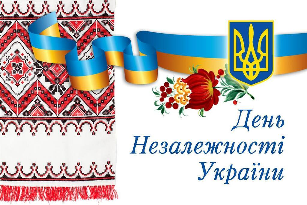 лучшего открытка ко дню независимости украины привлекает