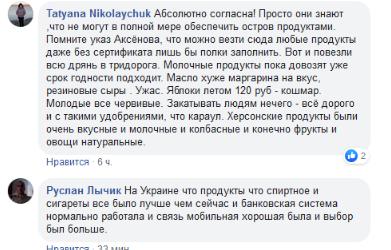 Коментарі кримчан