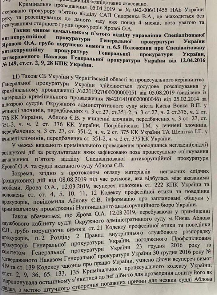 Скарга Холодницького на Ярову