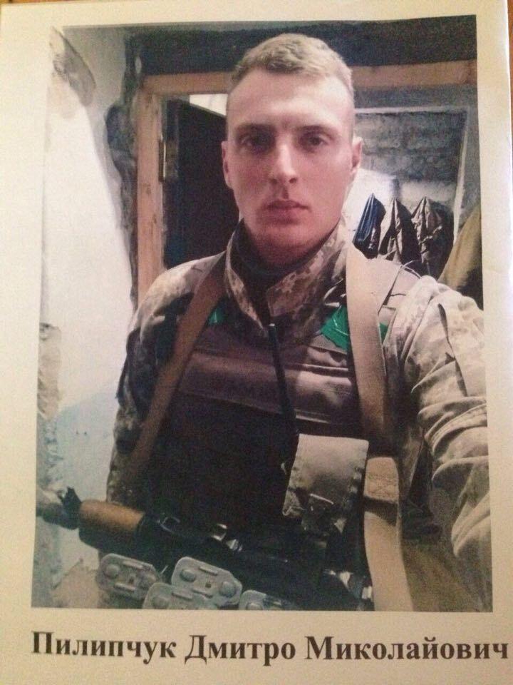 Загиблий воїн Дмитро Пилипчук
