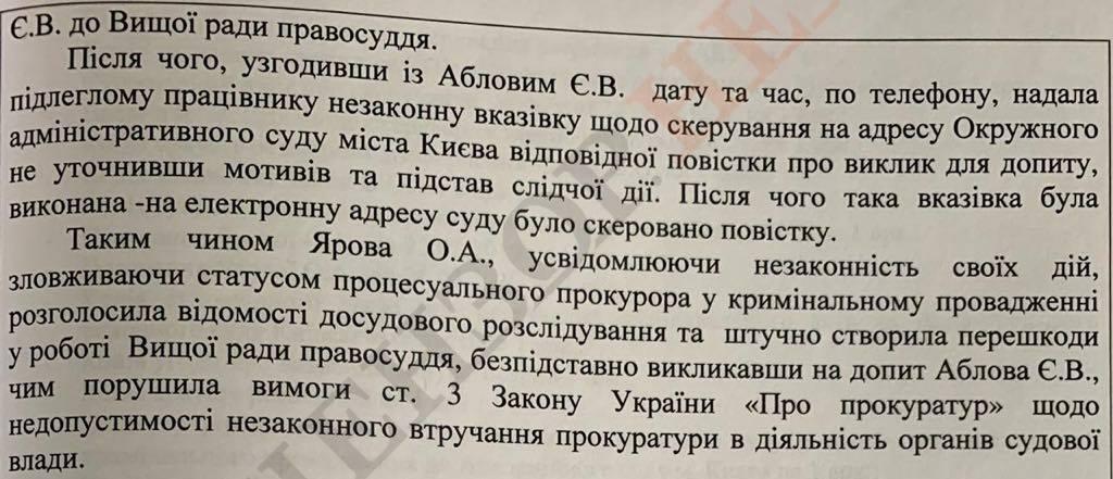 Глава САП відсторонив Ярову
