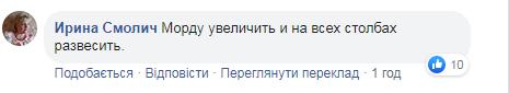 Обурені коментарі користувачів