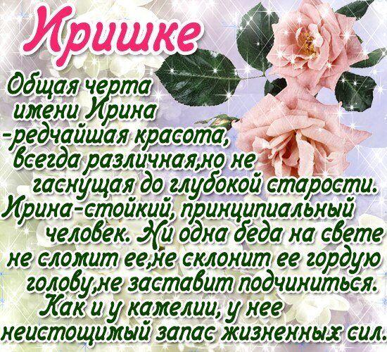 Поздравления в стихах ко дню ирины
