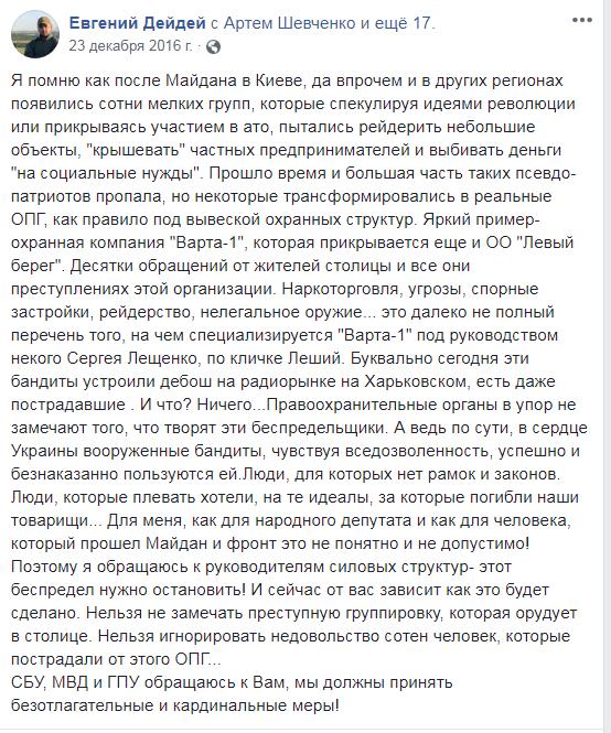 Легальна ОЗУ? Хто влаштував масові розбірки зі стріляниною у Києві