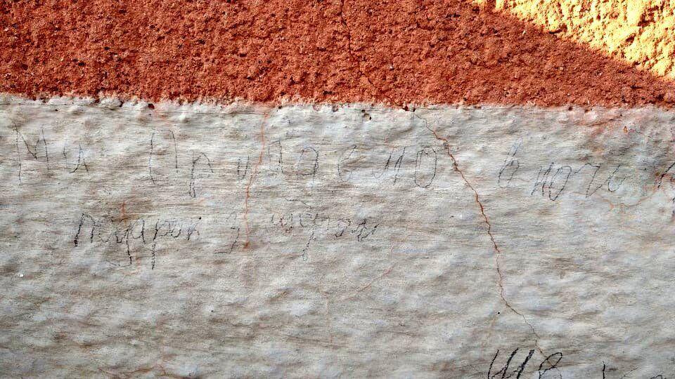 """Перше """"послання"""" від невідомого зловмисника, яке Марія знайшла на стіні хати"""