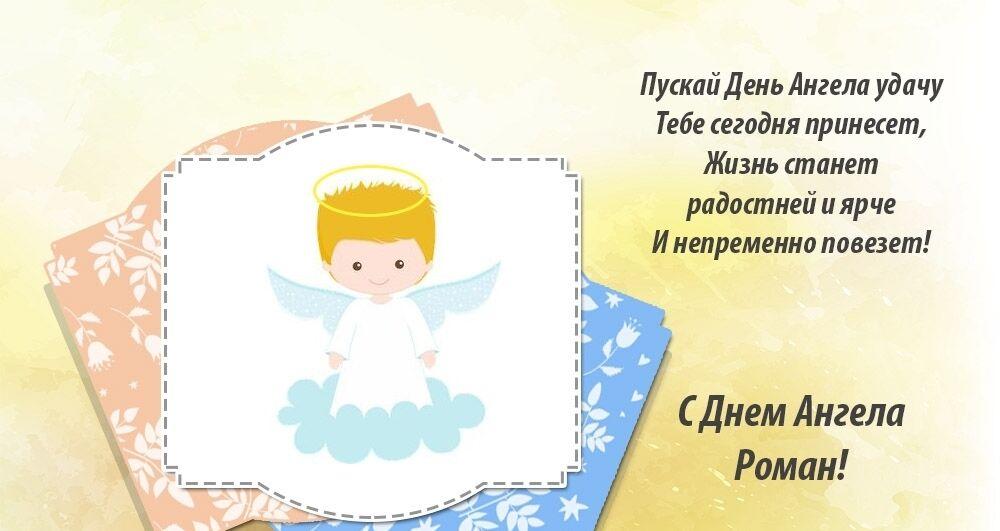 Открытка с днем ангела роман