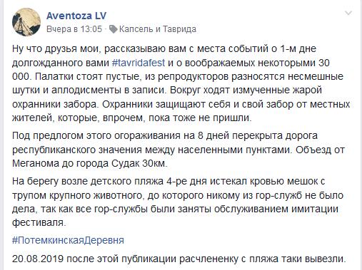 Новости Крымнаша. Крым - клетка для в*тников