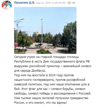 Над Донецьком раптово підняли прапори Росії