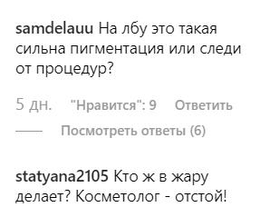 Заборонена в Україні ведуча спантеличила обличчям