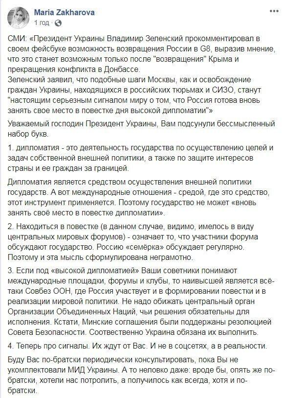 В МИД России скандально отреагировали на заявление Зеленского