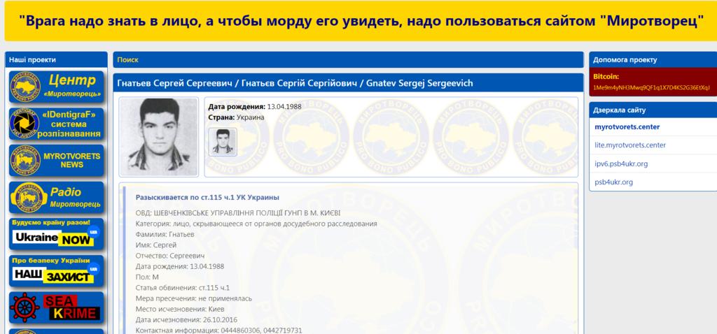 Суд у Києві відпустив відомого сепаратиста