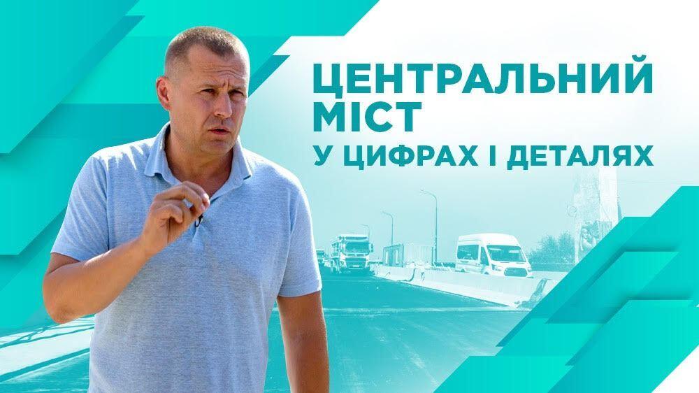 Філатов пояснив вартість Центрального мосту в Дніпрі