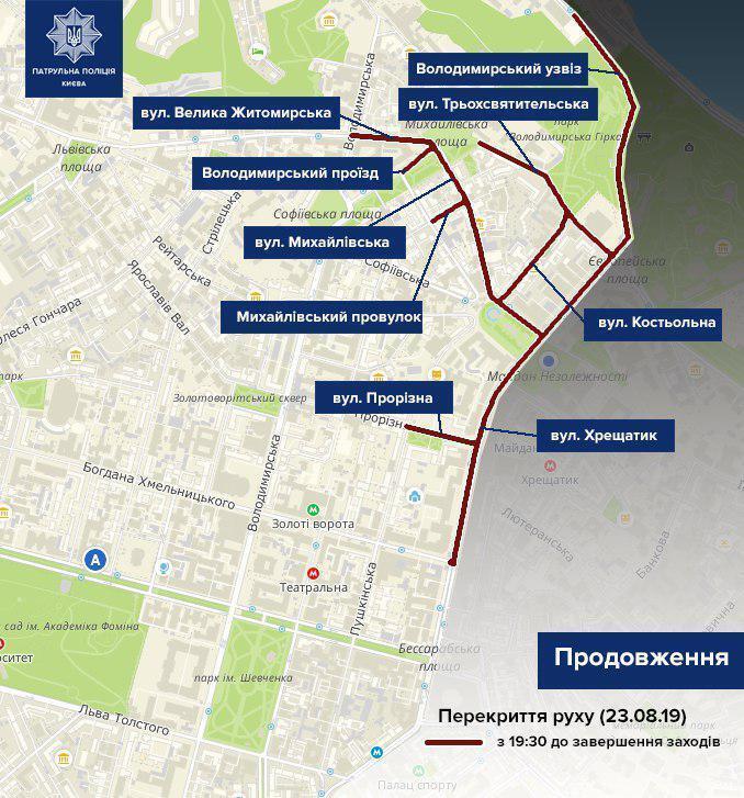 Перекриття руху в Києві