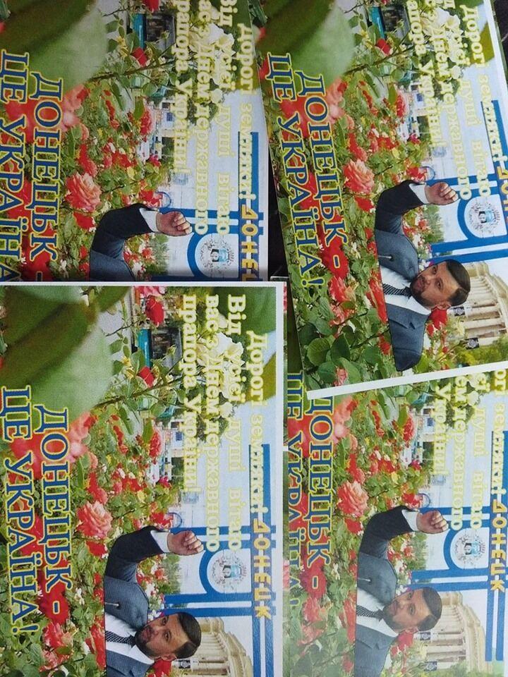 Патриотические открытки с Пушилиным в Горловке