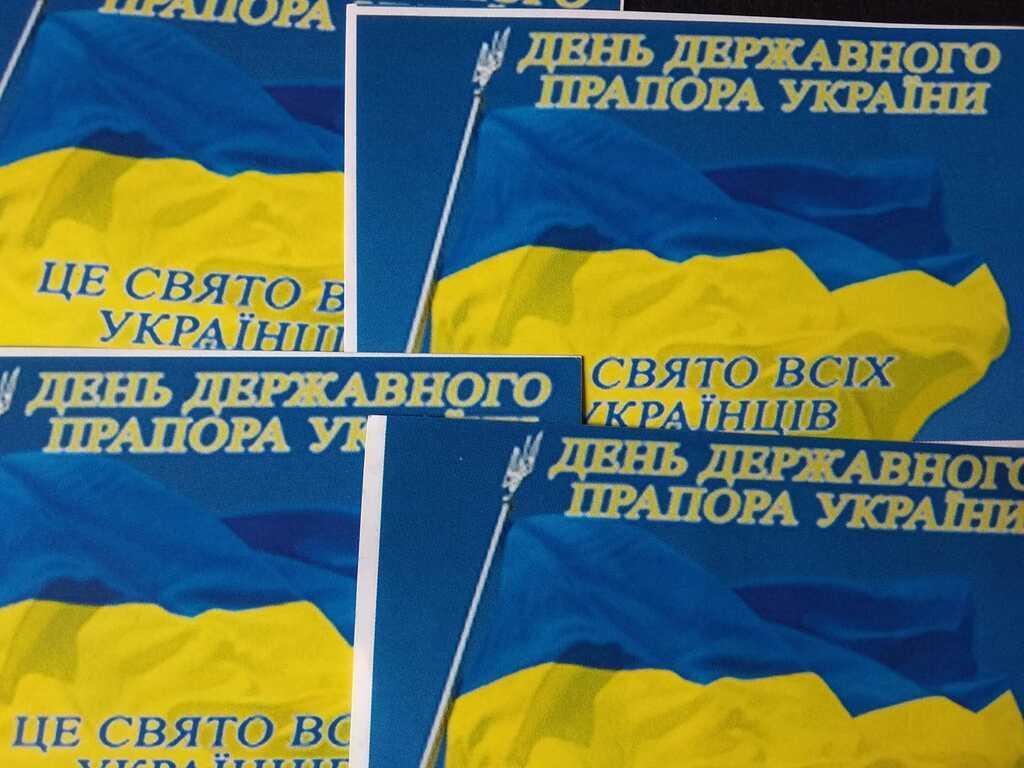 Патриотические открытки в честь Дня флага Украины
