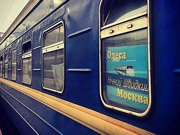 Поїзд Одеса-Москва