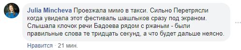 Зеленского разгромили за осквернение символа Майдана