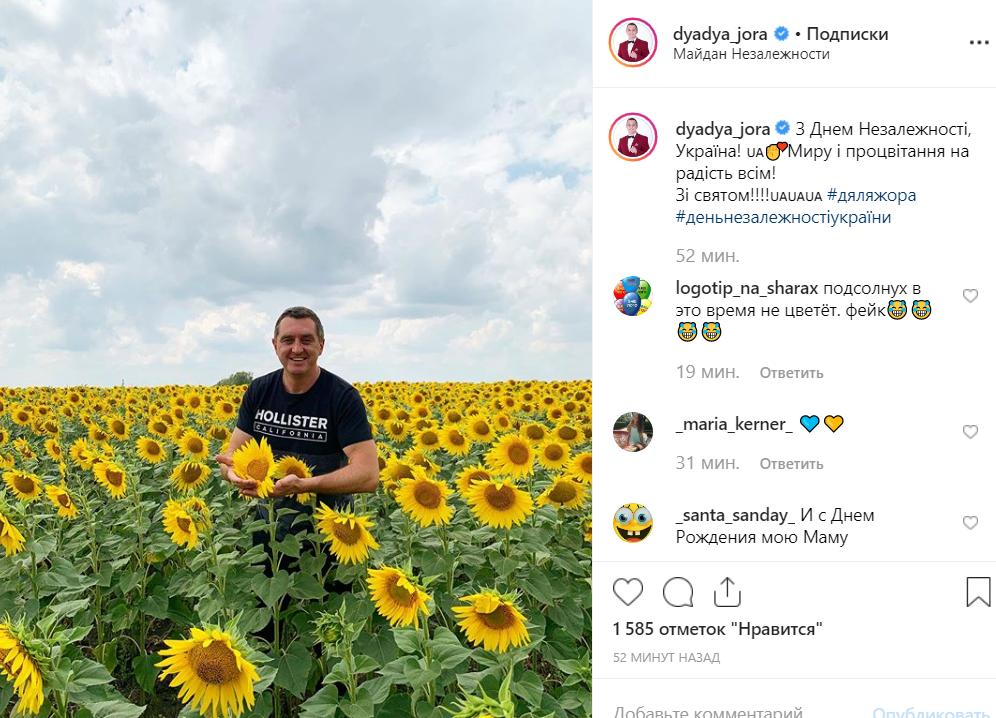 Зірки душевно привітали Україну з Днем Незалежності