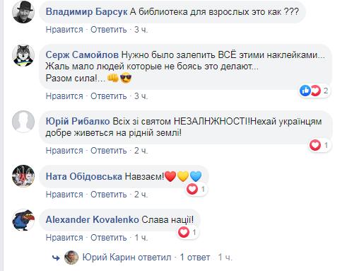 """У Луганську передали """"привіт"""" окупантам в День незалежності"""