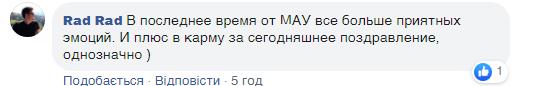 Стюардеси МАУ оригінально привітали з Днем незалежності