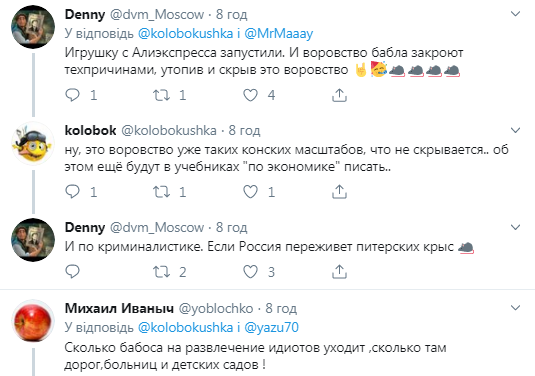 Космічне фіаско Росії їдко висміяли в мережі