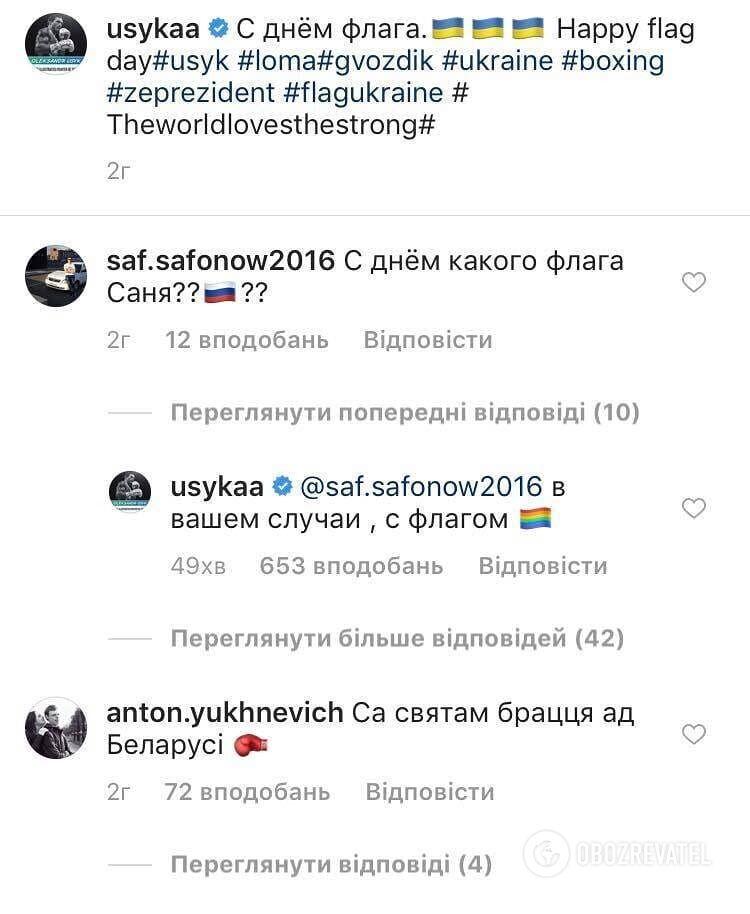 """Ваш флаг - ЛГБТ"": Усик унизил россиян за слова про Украину - фотофакт"