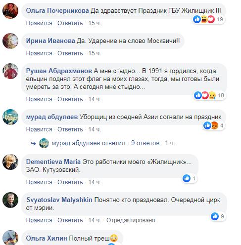 """В России опозорились с """"москвичами"""" на Дне флага"""