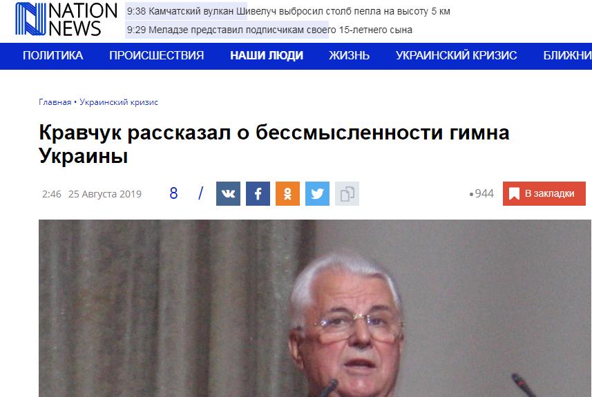 РосЗМІ попалися на фейку з Кравчуком і гімном України