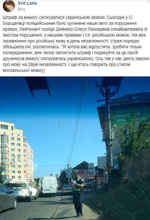Штраф за українську мову: під Києвом розгорівся гучний скандал із копом