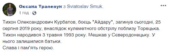 """На Донбасі вбили командира взводу """"Айдару"""": деталі трагедії"""