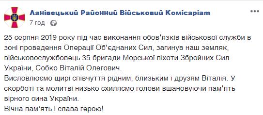 На Донбасі трагічно загинув 20-річний морпіх: фото героя