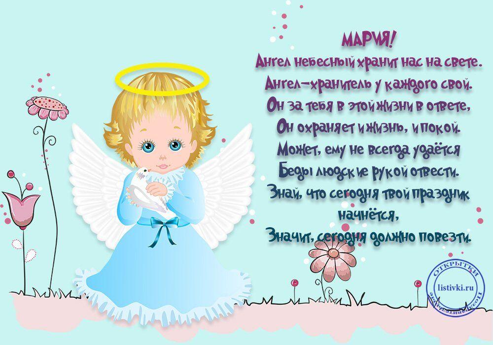 День марии открытка