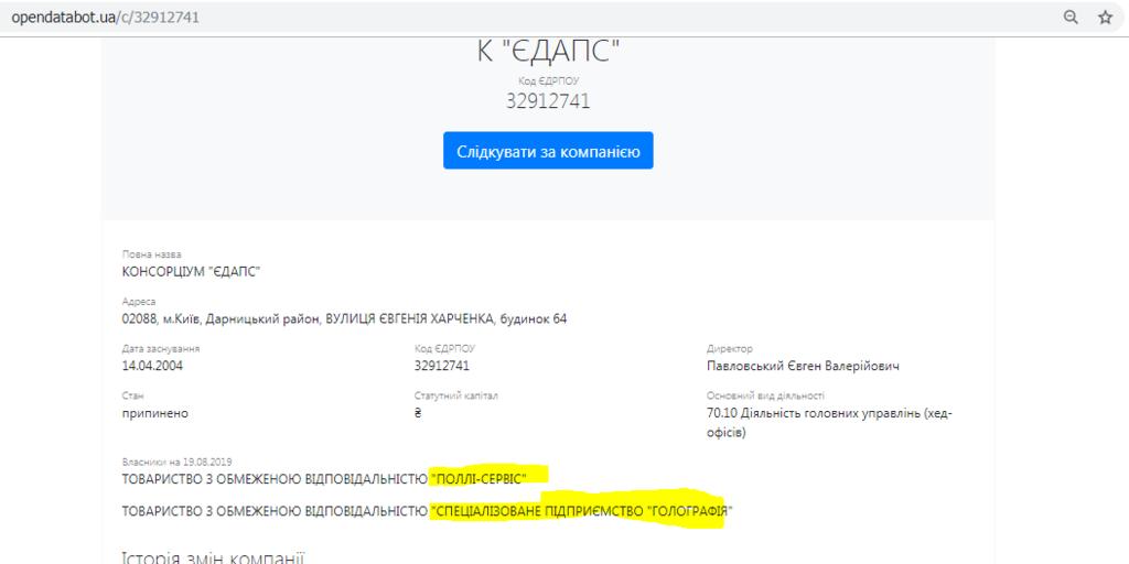 """В Украину возвращается коррупционный спрут: чем грозят """"новые паспорта"""" от Арахамии"""