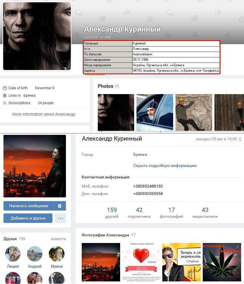 """Скріншот сторінки Курінного """"ВКонтакте"""""""