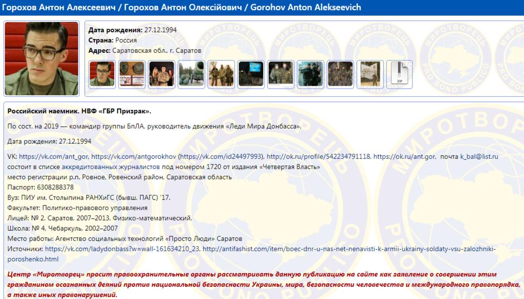 Терорист із РФ зізнався, навіщо вбиває українців на Донбасі