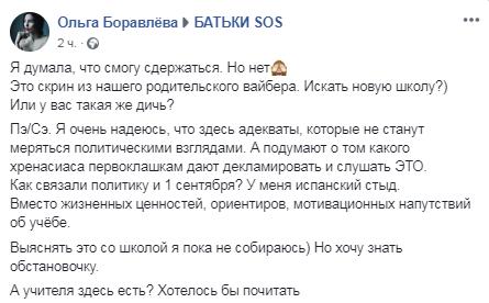 У Києві учнів змусили читати вірші про Зеленського