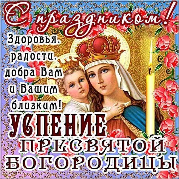 Стихи поздравления на успение пресвятой богородицы