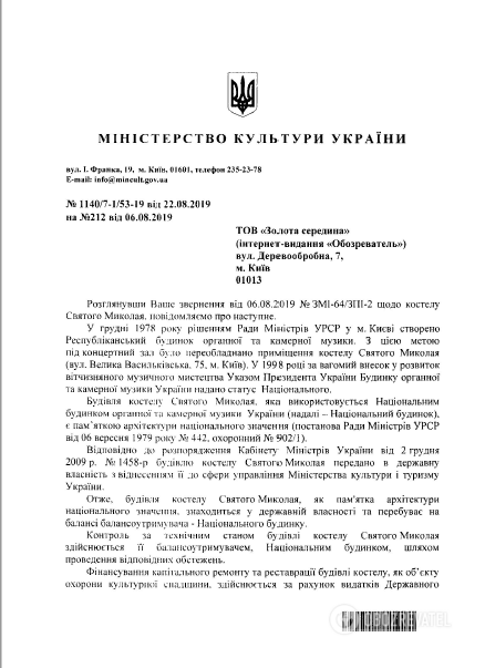 """""""Под охраной УССР"""": кто убивает уникальный киевский костел"""