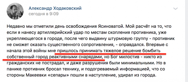 Обстрел Ясиноватой ДНР