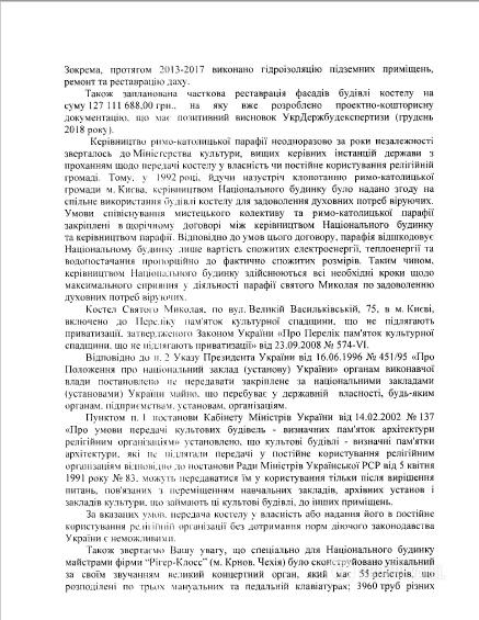 """""""Під охороною УРСР"""": хто вбиває унікальний київський костел"""