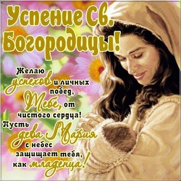 Успение Пресвятой Богородицы: поздравления и открытки