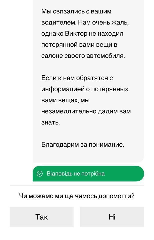 Скріншот повідомлення