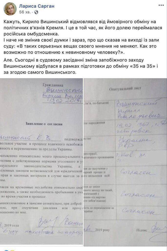 Вишинський погодився на обмін: суперечливі дані